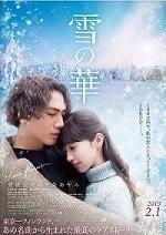 雪の華 映画動画 Dailymotion